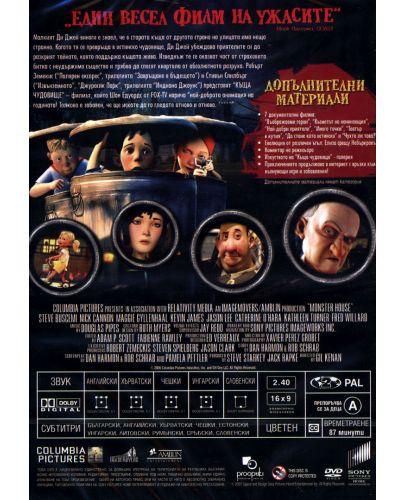 Къща чудовище (DVD) - 3