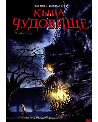 Къща чудовище (DVD) - 1