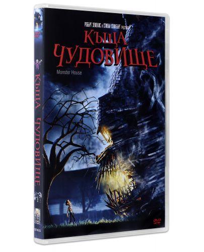 Къща чудовище (DVD) - 4