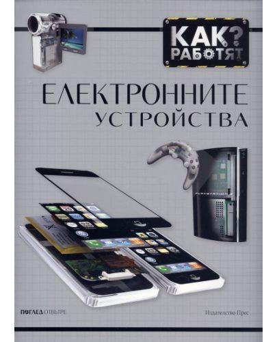 Как работят електронните устройства? - 1
