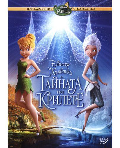 Камбанка и тайната на крилете (DVD) - 1