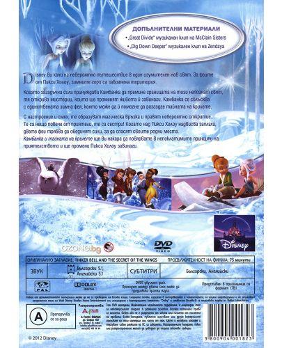 Камбанка и тайната на крилете (DVD) - 3