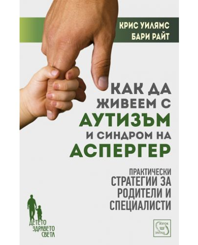 Как да живеем с аутизъм и синдром на Аспергер - 1