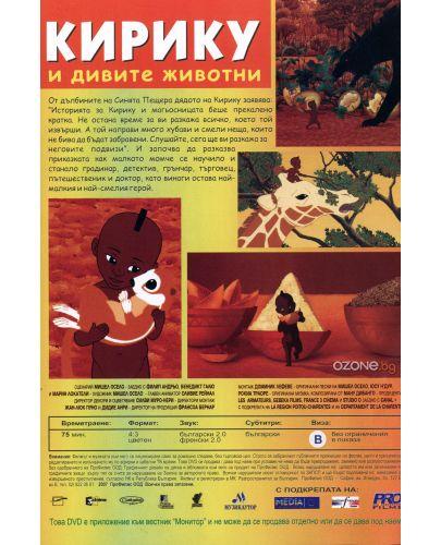 Кирику и дивите животни (DVD) - 3