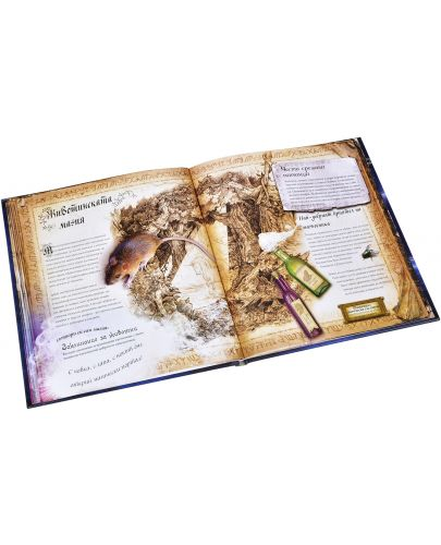 Магическа книга на вълшебствата. С триизмерни виртуални макети - 8