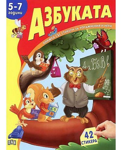Книжка със стикери за упражнения и игри: Азбуката - 5-7 години - 1