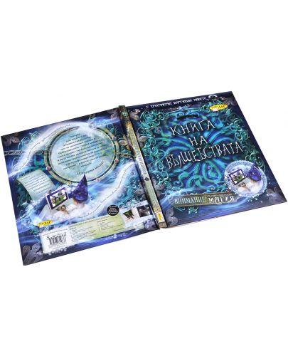 Магическа книга на вълшебствата. С триизмерни виртуални макети - 5