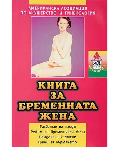 Книга за бременната жена - 1