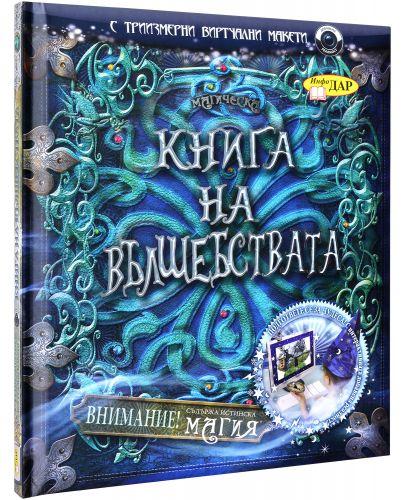 Магическа книга на вълшебствата. С триизмерни виртуални макети - 1