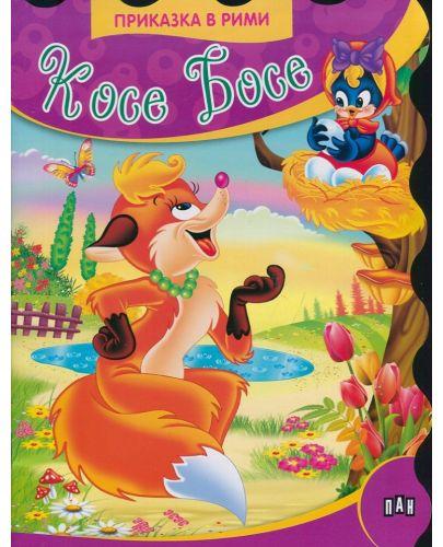 Приказка в рими: Косе Босе - 1