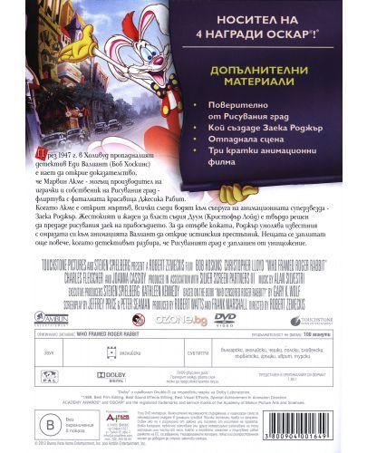 Кой натопи заека Роджър (DVD) - 2