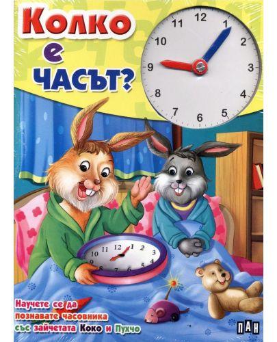 Колко е часът? - 1