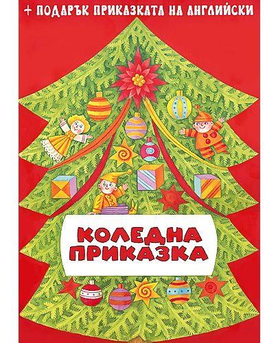 Коледна приказка + подарък приказката на английски - 1