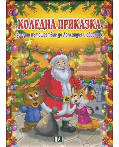 Коледна приказка за едно пътешествие до Лапландия и обратно - 1