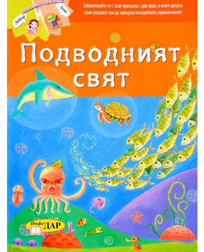 Приказка с два края: Подводният свят - 1