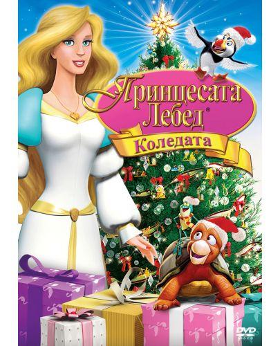 Коледата на Принцесата Лебед (DVD) - 1