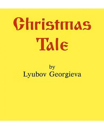 Коледна приказка + подарък приказката на английски - 2