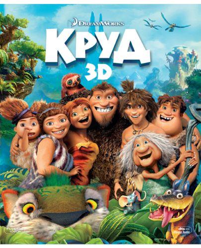 Круд 3D (Blu-Ray) - 1