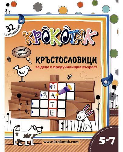 Крокотак: 32 кръстословици за деца в предучилищна възраст с картинки (5-7 години) - 1