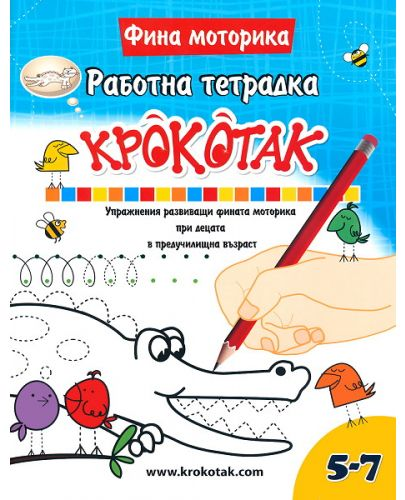 Крокотак: Фина моторика - работна тетрадка. Упражнения развиващи фината моторика при децата в предучилищна възраст (5-7 години) - 1