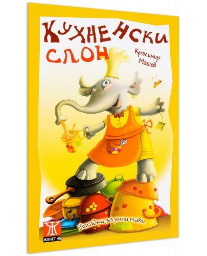 Кухненски слон - 1