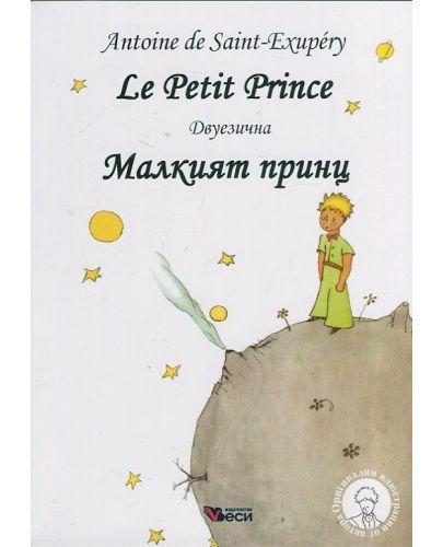 Le Petit Prince / Малкият принц - Двуезично издание: Френски (меки корици) - 1