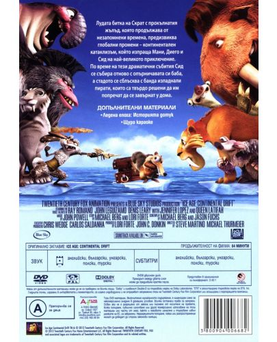 Ледена епоха 4: Континентален дрейф (DVD) - 2