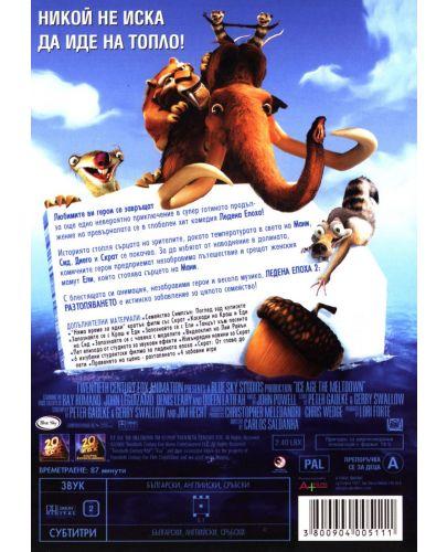Ледена епоха 2: Разтопяването (DVD) - 2