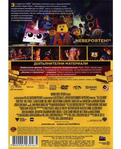 Lego: Филмът (DVD) - 3