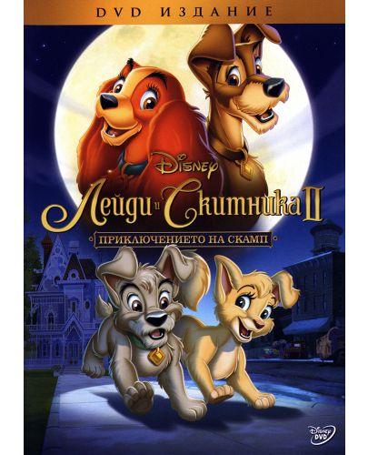 Лейди и Скитника II: Приключението на Скамп (DVD) - 1
