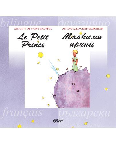 Le petit prince / Малкият принц (двуезично издание) - 1