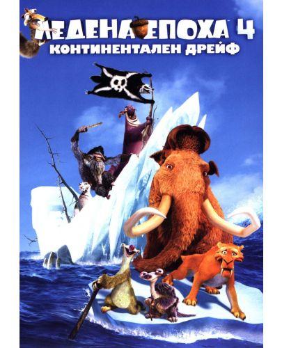 Ледена епоха 4: Континентален дрейф (DVD) - 1