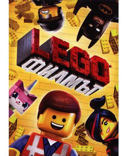 Lego: Филмът (DVD) - 1
