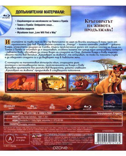 Цар Лъв 2 - Специално издание (Blu-Ray) - 2