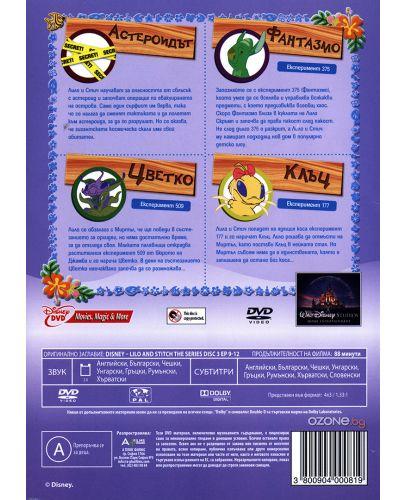 Лило и Стич, диск 3 - епизоди 9-12 (DVD) - 2