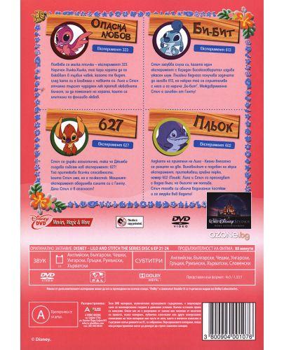 Лило и Стич, диск 6 - епизоди 21-24 (DVD) - 3