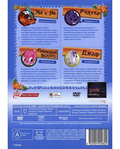 Лило и Стич, диск 2 - епизоди 5-8 (DVD) - 3