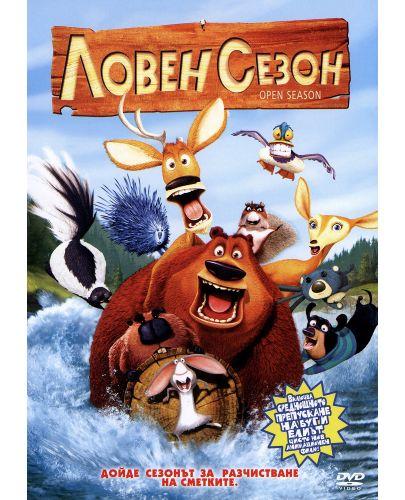 Ловен сезон (DVD) - 1