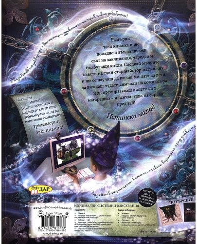 Магическа книга на вълшебствата. С триизмерни виртуални макети - 4