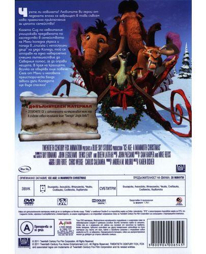 Ледена епоха: Мамутска Коледа (DVD) - 2