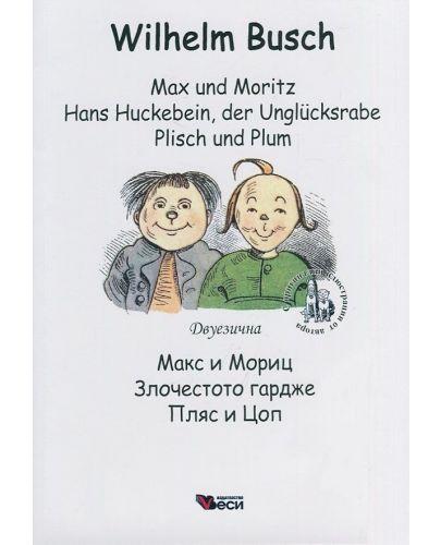 Мах und Moritz. Hans Huckebein, der Unglücksrabe. Plish und Plum / Макс и Мориц. Злочестото гардже. Пляс и Цоп - Двуезично издание: Немски - 1