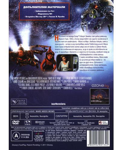 Майло на Марс (DVD) - 3