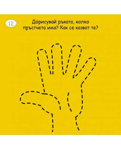 Малки активни карти за човешкото тяло - 6