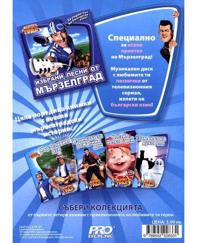 Мързел град: Забавна книжка със стикери, игри и оцветяване - 6
