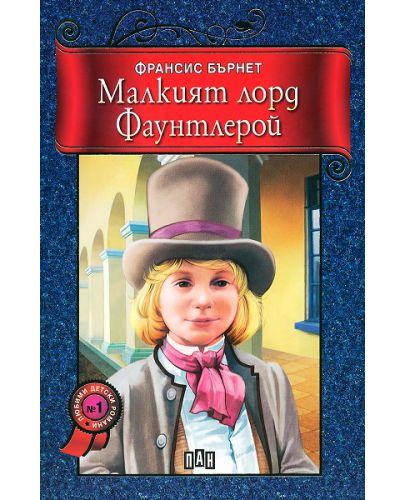 Малкият лорд Фаунтлерой - 1