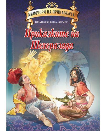 Майстори на приказката: Приказките на Шехеразада (Хермес) - 1