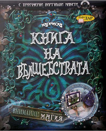 Магическа книга на вълшебствата. С триизмерни виртуални макети - 3