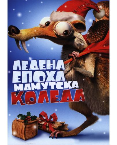 Ледена епоха: Мамутска Коледа (DVD) - 1