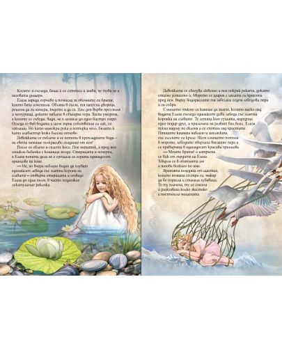 Майстори на приказката: Приказки от Ханс Кристиан Андерсен (Хермес) - 3