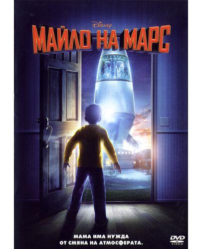 Майло на Марс (DVD) - 1